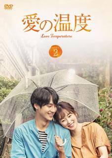 【国内盤DVD】愛の温度 DVD-BOX2[5枚組]【D2018/9/5発売】
