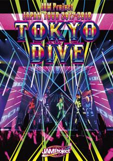 【送料無料】JAM Project / JAPAN TOUR 2017-2018 TOKYO DIVE〈3枚組〉[DVD][3枚組]【DM2018/9/19発売】