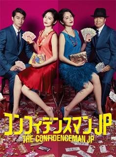 【送料無料】コンフィデンスマンJP DVD-BOX[DVD][5枚組] 【D2018/9/19発売】