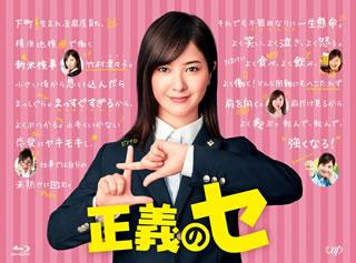 【送料無料】正義のセ Blu-ray BOX(ブルーレイ)[6枚組]【B2018/11/21発売】