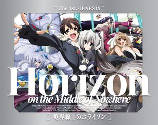 【送料無料】境界線上のホライゾン Blu-ray BOX(ブルーレイ)[9枚組][初回出荷限定]【B2018/12/21発売】