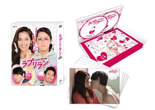 【送料無料】ラブリラン DVD-BOX[DVD][6枚組]【D2018/10/5発売】