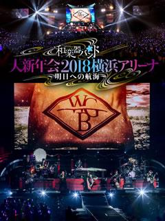 【送料無料】和楽器バンド / 大新年会2018横浜アリーナ~明日への航海~〈初回生産限定盤・2枚組〉[DVD][2枚組][初回出荷限定]【DM2018/8/8発売】