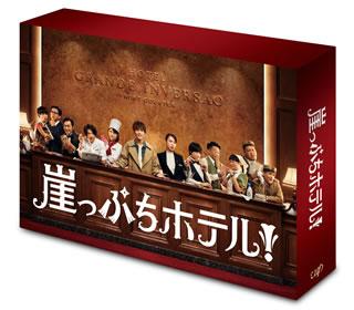 【送料無料】崖っぷちホテル! DVD-BOX[DVD][6枚組]【D2018/10/24発売】