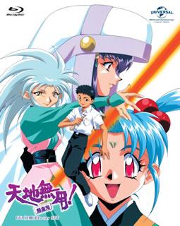 【送料無料】天地無用!魎皇鬼 OVA(第1期) Blu-ray SET(ブルーレイ)[2枚組]【B2018/9/5発売】