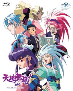 【送料無料】天地無用!魎皇鬼 OVA(第2期) Blu-ray SET(ブルーレイ)[2枚組]【B2018/9/5発売】