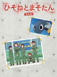 【送料無料】ひそねとまそたん DVD BOX 接触篇 特装版[DVD][2枚組]【D2018/11/14発売】