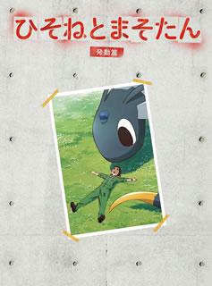 【送料無料】ひそねとまそたん Blu-ray BOX 発動篇 特装版(ブルーレイ)[2枚組]【B2018/12/12発売】