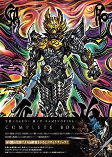 【送料無料】牙狼<GARO>神ノ牙-KAMINOKIBA- COMPLETE BOX(ブルーレイ)[3枚組]【B2018/9/5発売】