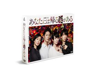 【送料無料】あなたには帰る家がある-ディレクターズカット版- DVD-BOX[DVD][6枚組]【D2018/9/28発売】