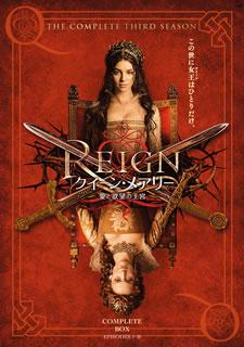 【送料無料】REIGN / クイーン・メアリー~愛と欲望の王宮~ サード・シーズン コンプリート・ボックス[DVD][4枚組]【D2018/9/5発売】