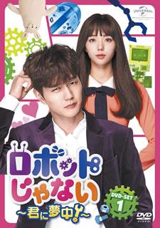 【送料無料】ロボットじゃない~君に夢中!~ DVD-SET1[DVD][4枚組]【D2018/9/4発売】