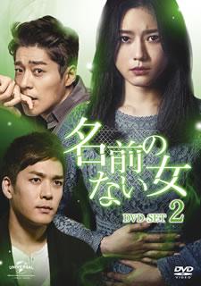 【送料無料】名前のない女 DVD-SET2[DVD][7枚組]【D2018/9/4発売】
