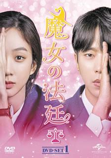 【送料無料】魔女の法廷 DVD-SET1[DVD][4枚組]【D2018/9/4発売】