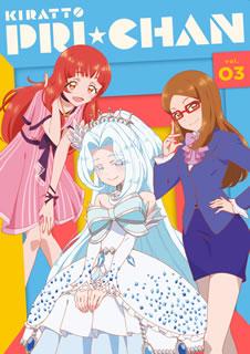 【送料無料】キラッとプリ☆チャン Blu-ray BOX-3(ブルーレイ)[2枚組]【B2019/4/26発売】