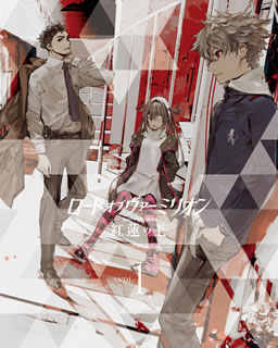 【送料無料】ロード オブ ヴァーミリオン 紅蓮の王 DVD BOX1[DVD]【D2018/12/21発売】