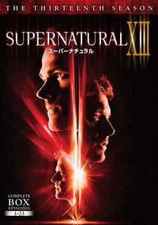 【送料無料】SUPERNATURAL XIII スーパーナチュラル サーティーン・シーズン コンプリート・ボックス[DVD][5枚組]【D2018/9/13発売】