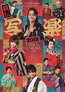 【送料無料】cube 20th presents Japanese Musical 戯伝写楽2018〈2枚組〉[DVD][2枚組] 【D2018/9/5発売】