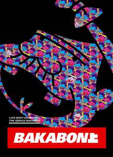 【送料無料】深夜!天才バカボン 上[DVD][2枚組] 【D2018/9/28発売】