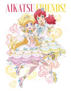 【送料無料】アイカツフレンズ!Blu-ray BOX 1(ブルーレイ)[2枚組] 【B2018/10/2発売】