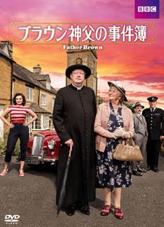 【国内盤DVD】【送料無料】ブラウン神父の事件簿 DVD-BOXIII[10枚組]【D2018/10/2発売】