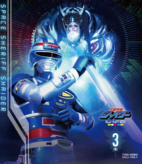 【送料無料】宇宙刑事シャイダー Blu-ray BOX 3(ブルーレイ)[3枚組]【B2019/3/6発売】