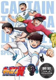 【送料無料】キャプテン翼 DVD SET~小学生編 上巻~ スペシャルプライス版[DVD][3枚組]【D2018/10/10発売】