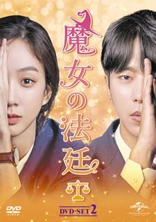 【送料無料】魔女の法廷 DVD-SET2[DVD][4枚組] 【D2018/10/2発売】