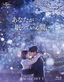 【送料無料】あなたが眠っている間に Blu-ray SET1(ブルーレイ)[3枚組] 【B2018/10/2発売】