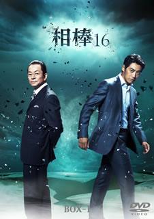 【送料無料】相棒 season16 DVD-BOX I[DVD][6枚組]【D2018/10/17発売】