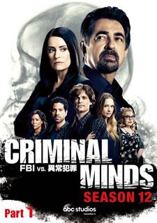 【送料無料】クリミナル・マインド / FBI vs.異常犯罪 シーズン12 コレクターズBOX Part1[DVD][6枚組]【D2018/10/3発売】