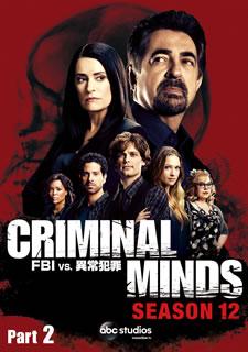 【送料無料】クリミナル・マインド / FBI vs.異常犯罪 シーズン12 コレクターズBOX Part2[DVD][5枚組]【D2018/10/17発売】