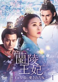 【送料無料】蘭陵王妃~王と皇帝に愛された女~ DVD-BOX1[DVD][7枚組] 【D2018/10/2発売】