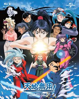 【送料無料】天地無用!劇場版 Trilogy Blu-ray BOX スペシャルプライス版(ブルーレイ)[3枚組] 【B2018/9/28発売】