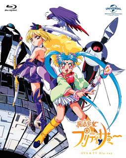 【送料無料】魔法少女プリティサミー OVA&TV(ブルーレイ) 【B2018/10/11発売】