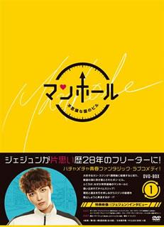 【送料無料】マンホール~不思議な国のピル DVD-BOX1[DVD][4枚組]【D2018/11/21発売】