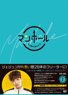 【送料無料】マンホール~不思議な国のピル DVD-BOX2[DVD][4枚組]【D2018/11/21発売】