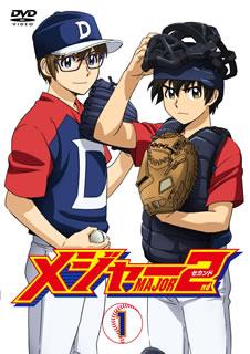 【送料無料】メジャーセカンド DVD BOX Vol.1[DVD][4枚組]【D2018/10/26発売】