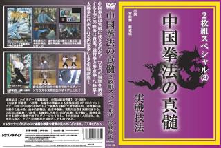 【国内盤DVD】【送料無料】中国拳法の真髄 スペシャル2 実戦技法[2枚組]【D2018/11/2発売】