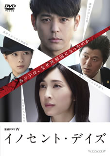 【送料無料】連続ドラマW イノセント・デイズ[DVD][3枚組]【D2018/10/24発売】