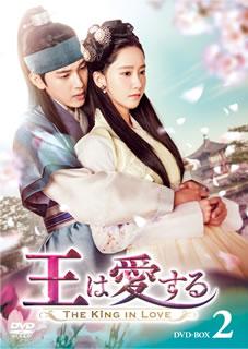 【送料無料】王は愛する DVD-BOX2[DVD][5枚組]【D2019/1/11発売】