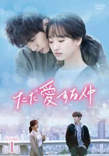 【送料無料】ただ愛する仲 DVD-BOX1[DVD][7枚組]【D2018/11/2発売】