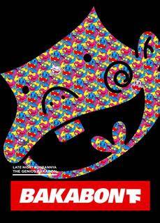 【送料無料】深夜!天才バカボン 下[DVD][2枚組]【D2018/11/30発売】