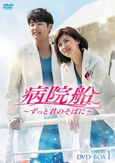 【送料無料】病院船~ずっと君のそばに~ DVD-BOX1[DVD][5枚組]【D2018/11/2発売】