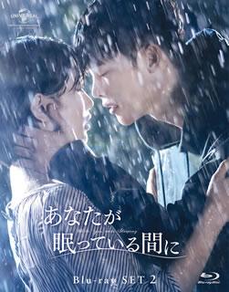 【送料無料】あなたが眠っている間に Blu-ray SET2(ブルーレイ)[3枚組]【B2018/11/2発売】