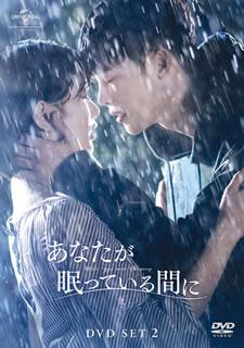 【送料無料】あなたが眠っている間に DVD SET2[DVD][6枚組]【D2018/11/2発売】