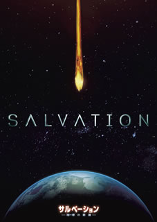 【送料無料】サルベーション-地球の終焉-[DVD][7枚組]【D2018/11/7発売】