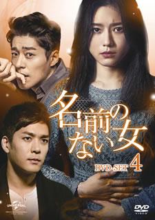 【送料無料】名前のない女 DVD-SET4[DVD][7枚組]【D2018/11/2発売】