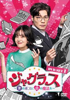【送料無料】ジャグラス~氷のボスに恋の魔法を~ DVD-SET1[DVD][4枚組]【D2018/11/2発売】