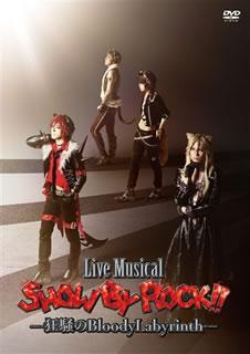 【送料無料】Live Musical SHOW BY ROCK!!-狂騒のBloodyLabyrinth-〈2枚組〉[DVD][2枚組]【D2019/1/16発売】